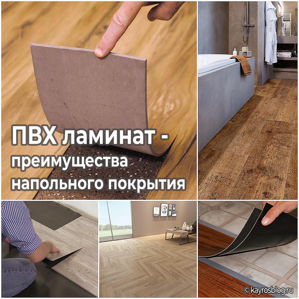 ПВХ ламинат - преимущества напольного покрытия