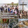 Паломничество: причины путешествия по святым местам