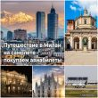 Путешествие в Милан на самолете - покупаем авиабилеты