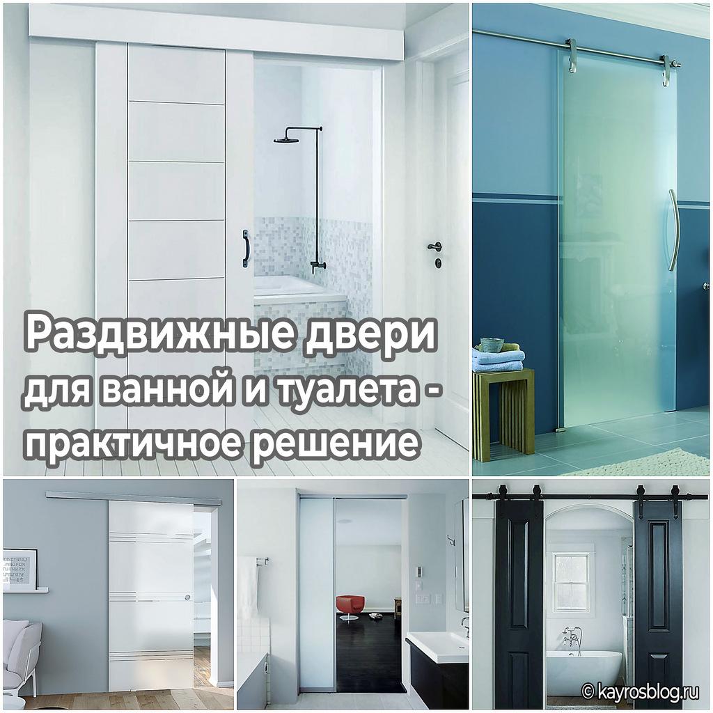 Раздвижные двери для ванной и туалета - практичное решение