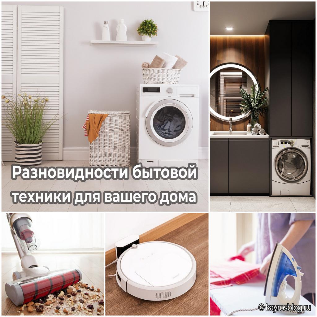 Разновидности бытовой техники для вашего дома