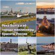 Река Волга и её города-миллионеры - красоты России