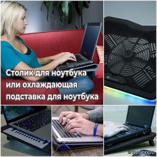 Столик для ноутбука или охлаждающая подставка для ноутбука