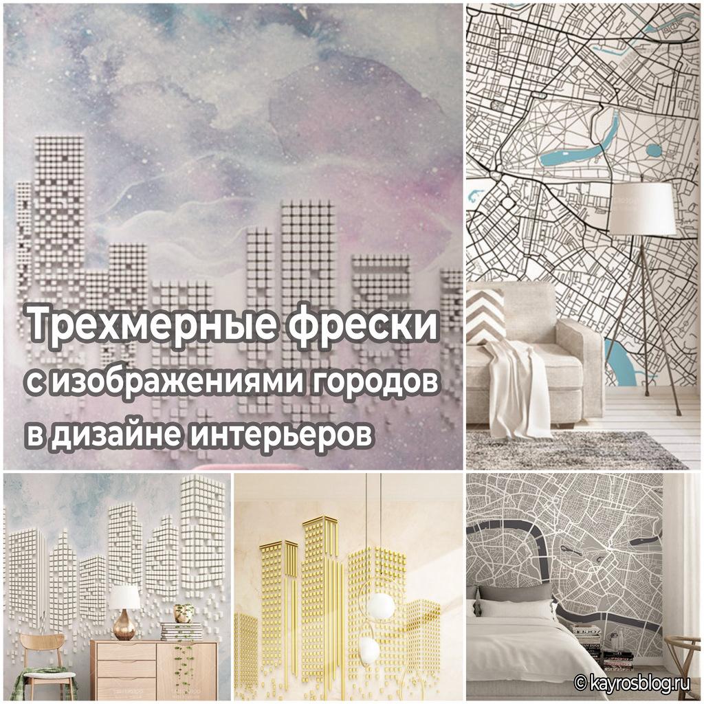 Трехмерные фрески с изображениями городов в дизайне интерьеров