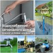 Водоснабжение загородного дома - важное условие комфорта