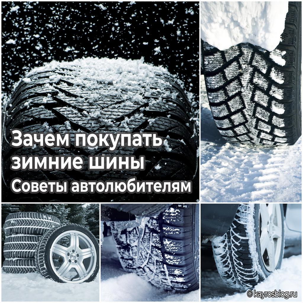 Зачем покупать зимние шины - советы автолюбителям