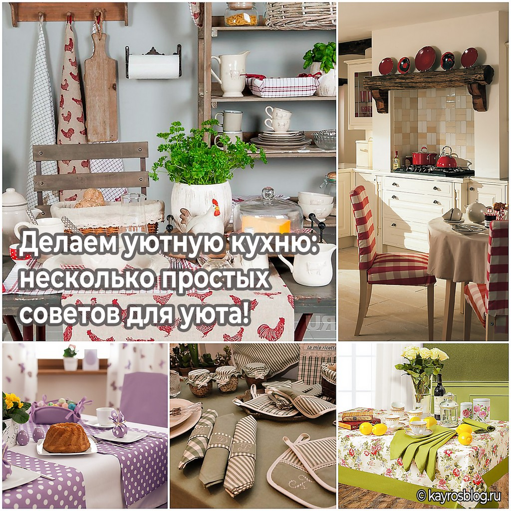 Делаем уютную кухню несколько простых советов для уюта!