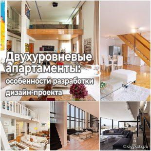 Двухуровневые апартаменты: особенности разработки дизайн-проекта