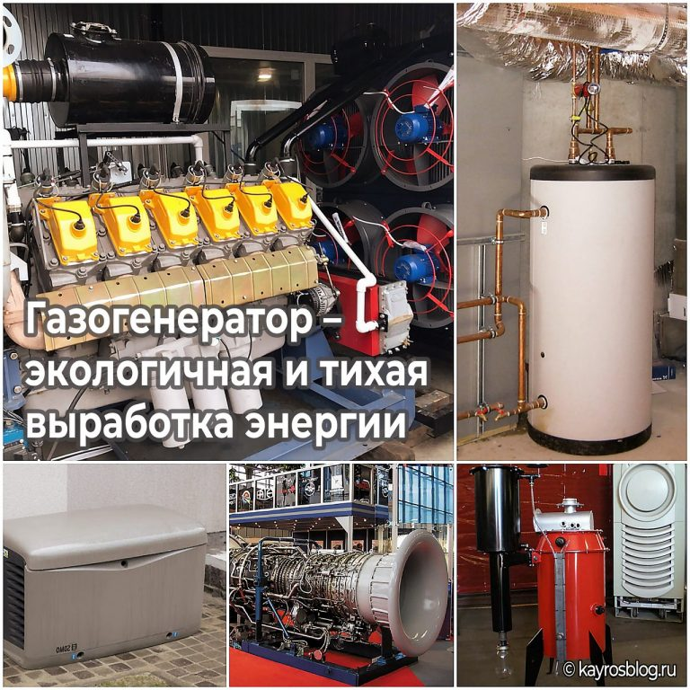 Газогенератор – экологичная и тихая выработка энергии