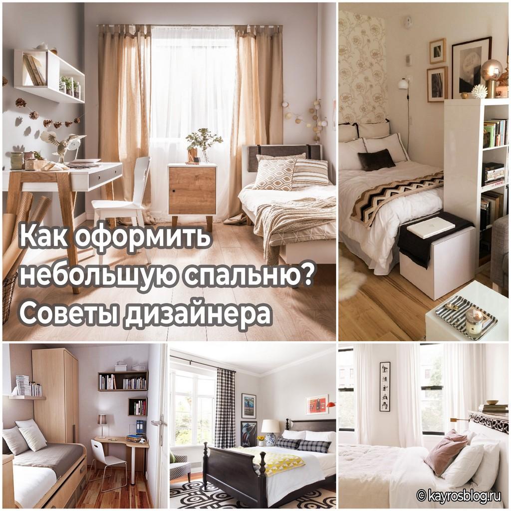 Как оформить небольшую спальню? Советы дизайнера