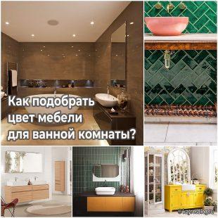 Как подобрать цвет мебели для ванной комнаты?