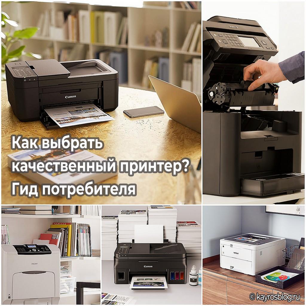 Как выбрать качественный принтер? Гид потребителя