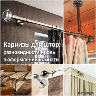 Карнизы для штор разновидности и роль в оформлении комнаты