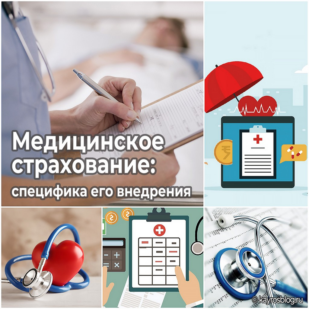Медицинское страхование специфика его внедрения