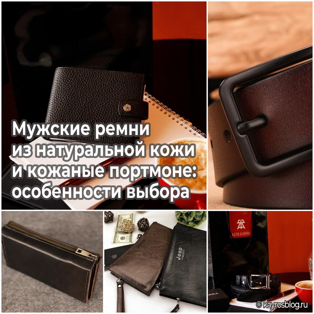 Мужские ремни из натуральной кожи и кожаные портмоне: особенности выбора