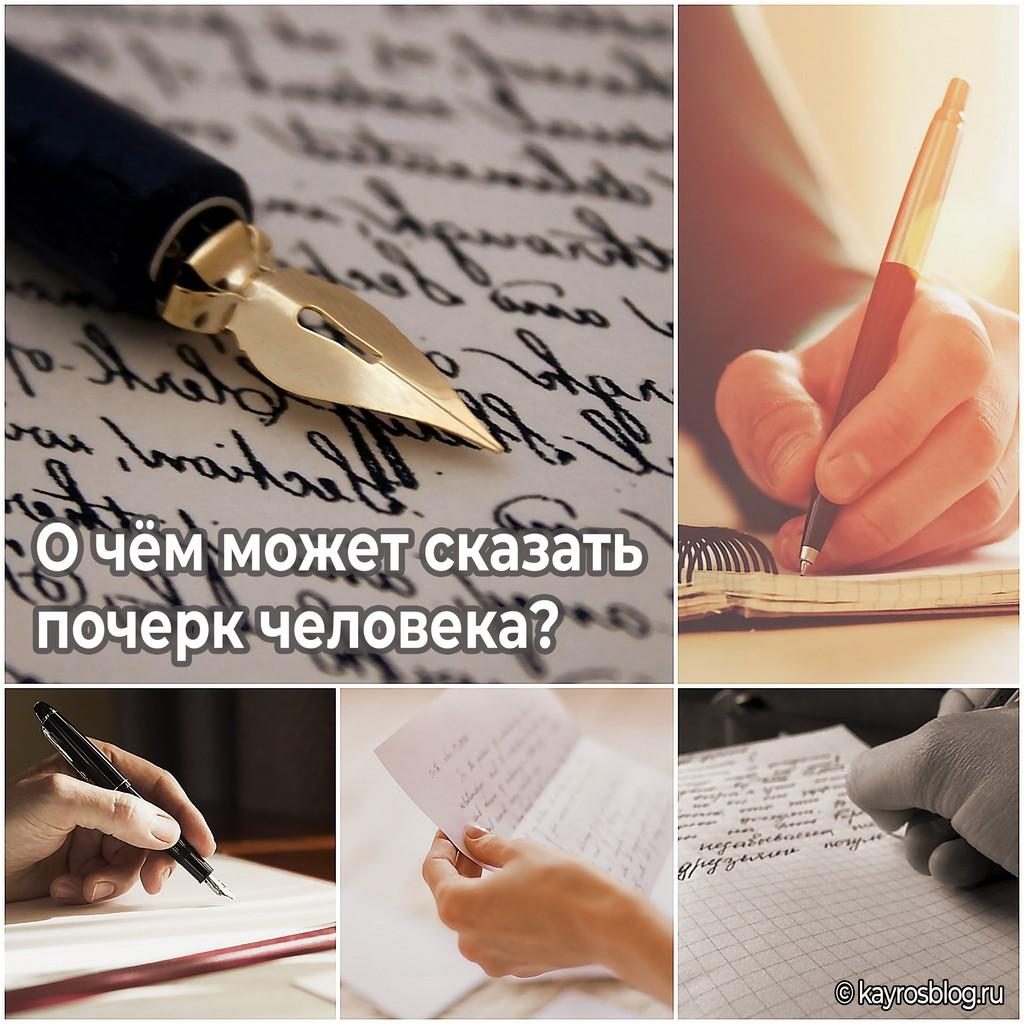 О чём может сказать почерк человека?