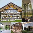 Остекление дома: как спланировать расположение и размер окон?