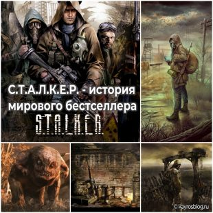 С.Т.А.Л.К.Е.Р. - история мирового бестселлера