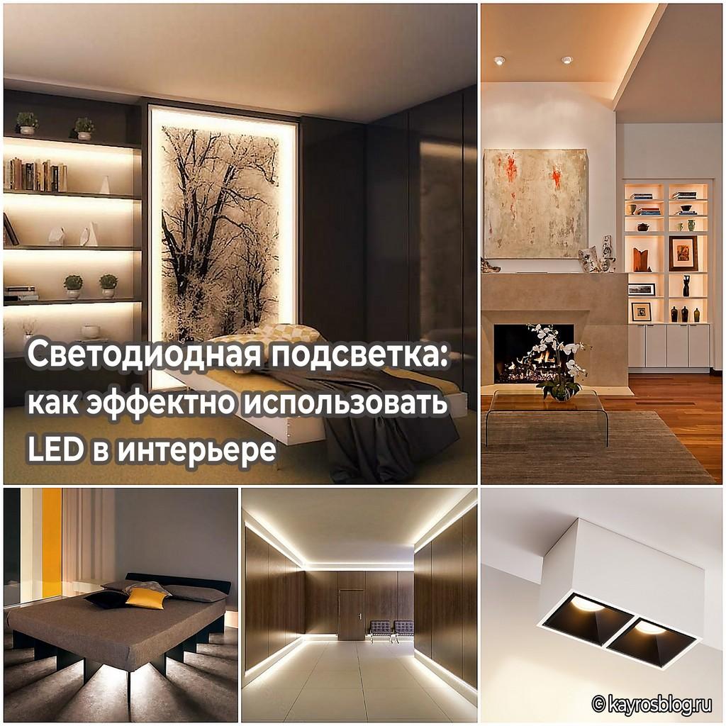Светодиодная подсветка как эффектно использовать LED в интерьере