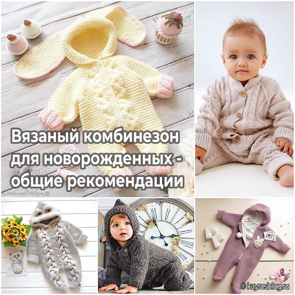 Вязаный комбинезон для новорожденных - общие рекомендации