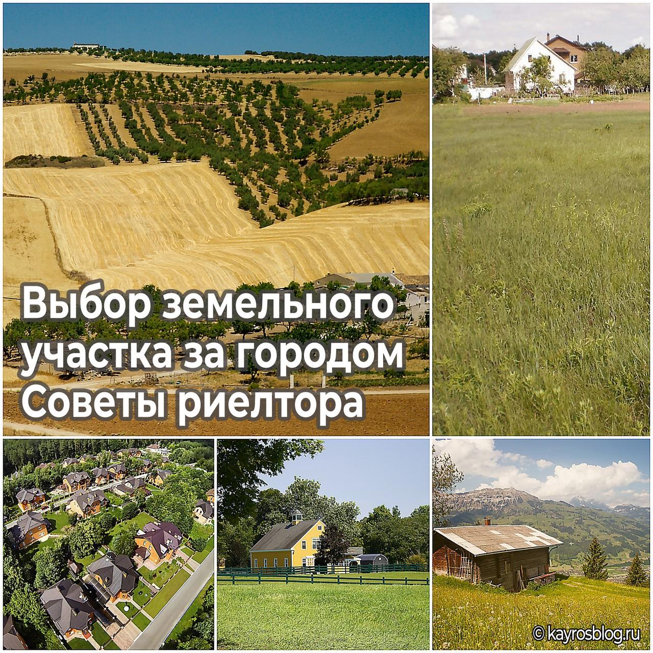 Выбор земельного участка за городом - советы риелтора