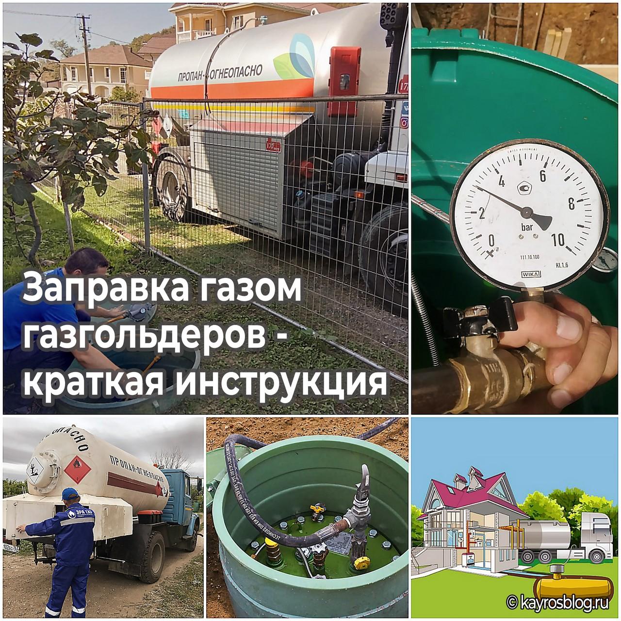 Заправка газом газгольдеров - краткая инструкция