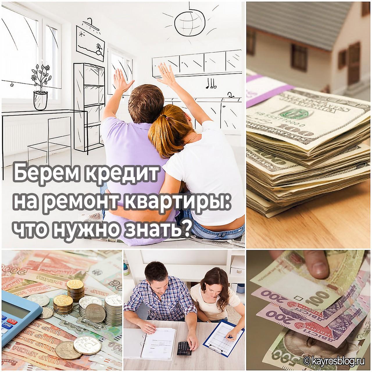 Берем кредит на ремонт квартиры: что нужно знать?