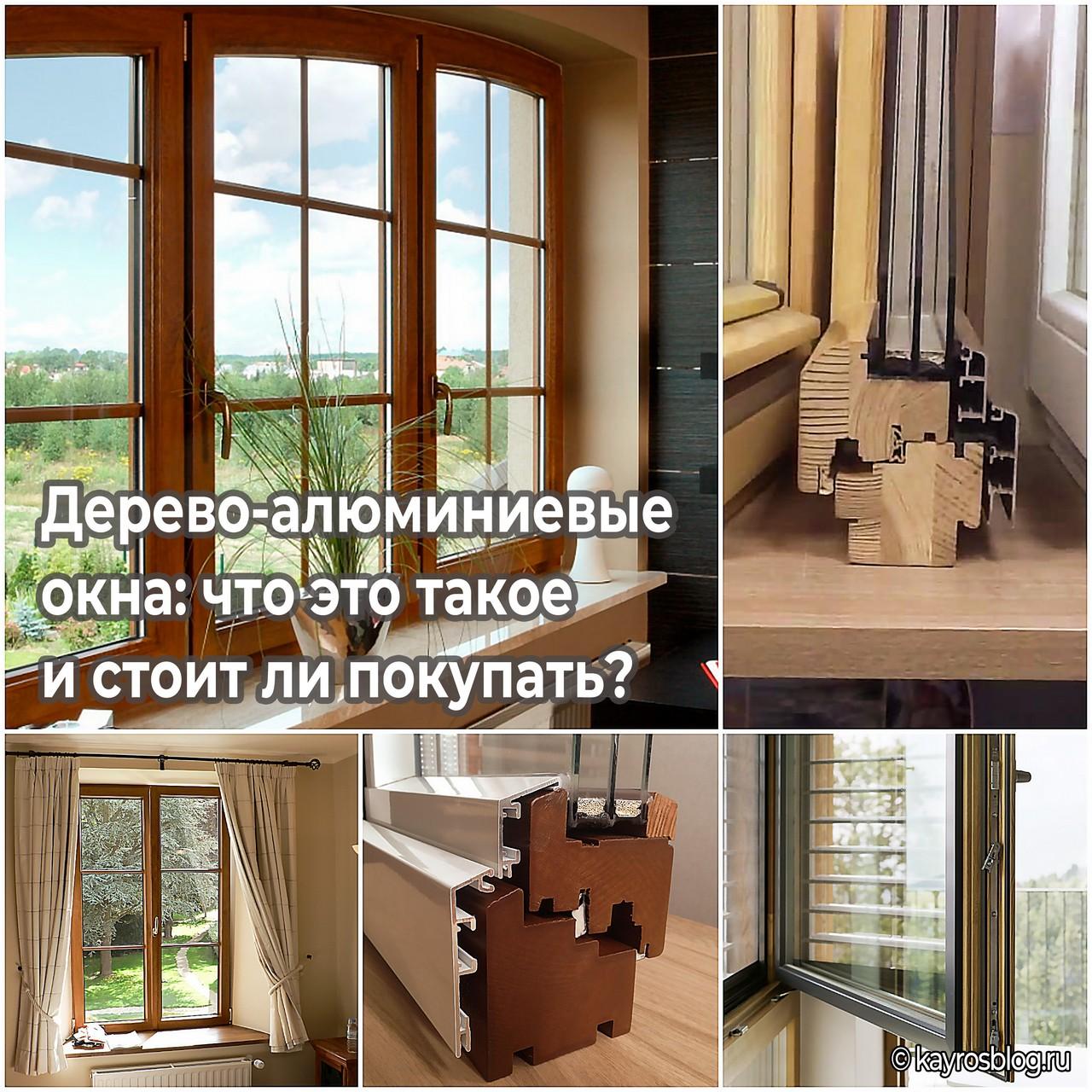 Дерево-алюминиевые окна: что это такое и стоит ли покупать?