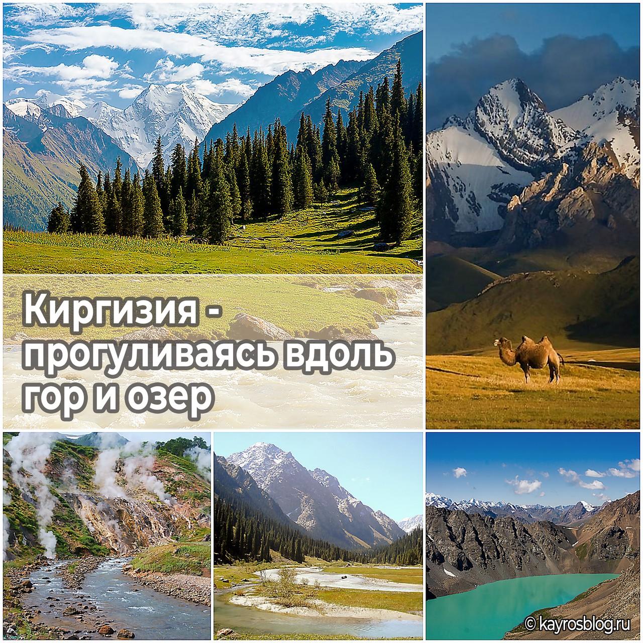 Киргизия - прогуливаясь вдоль гор и озер