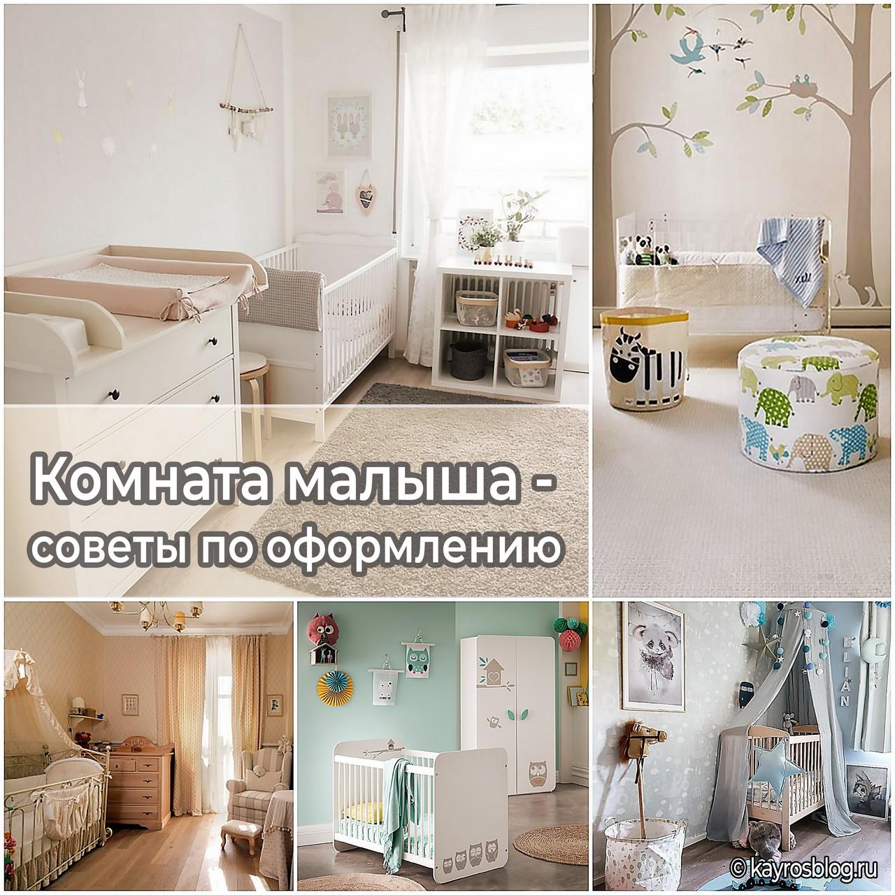 Комната малыша - советы по оформлению