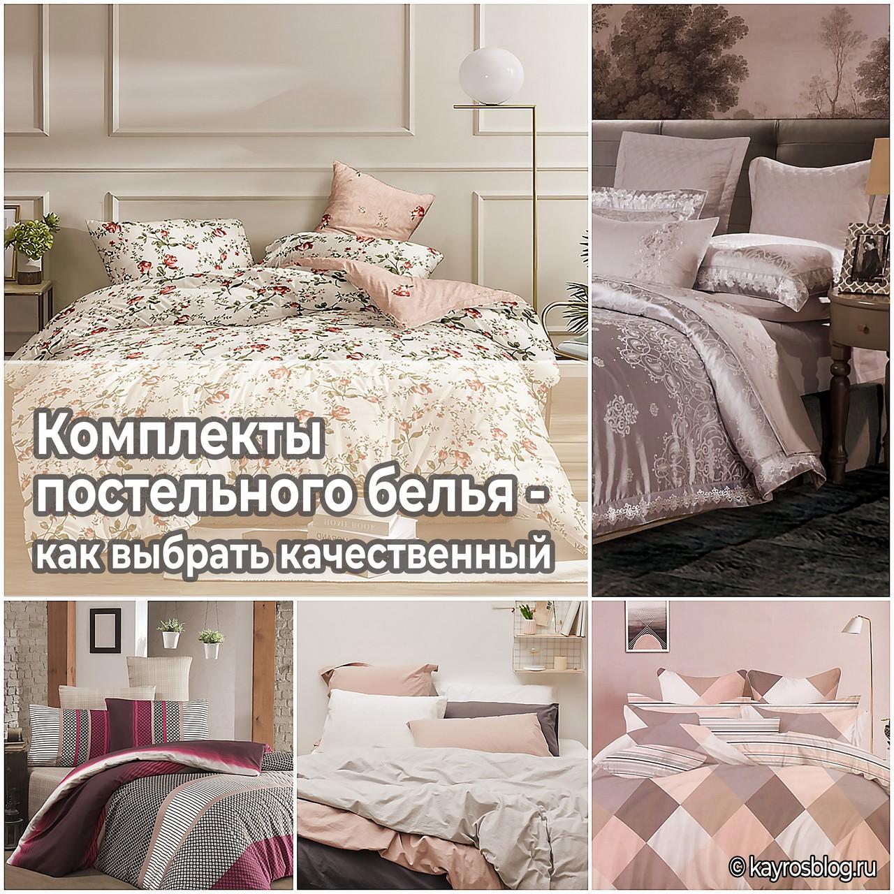 Комплекты постельного белья - как выбрать качественный