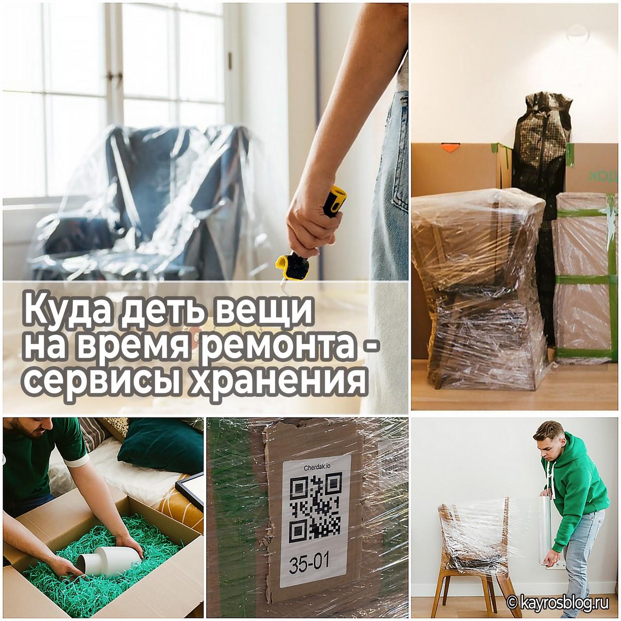 Куда деть вещи на время ремонта - сервисы хранения
