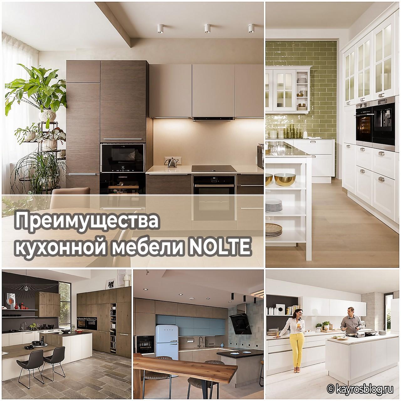 Кухонная мебель NOLTE - преимущества и свойства