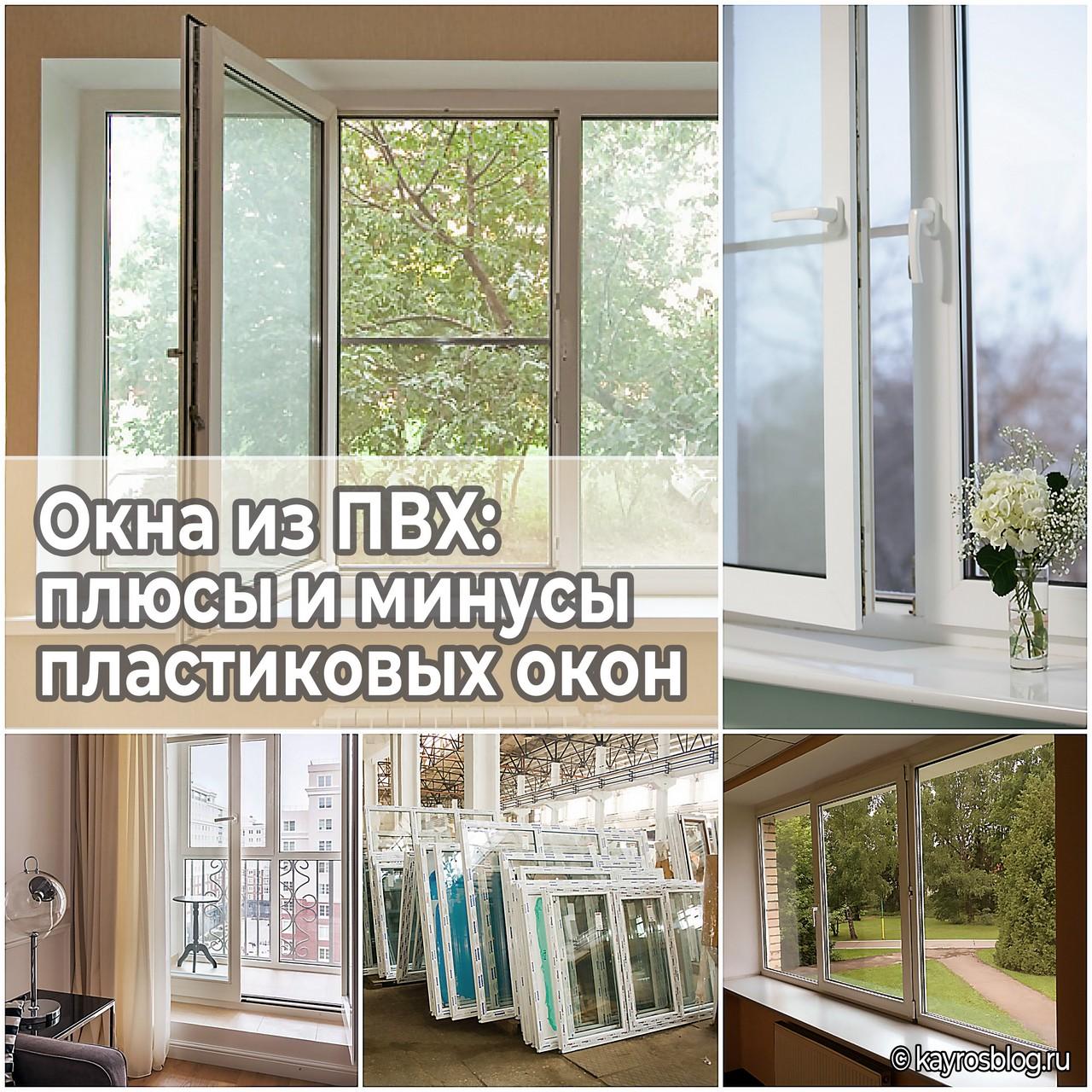 Окна из ПВХ: плюсы и минусы пластиковых окон