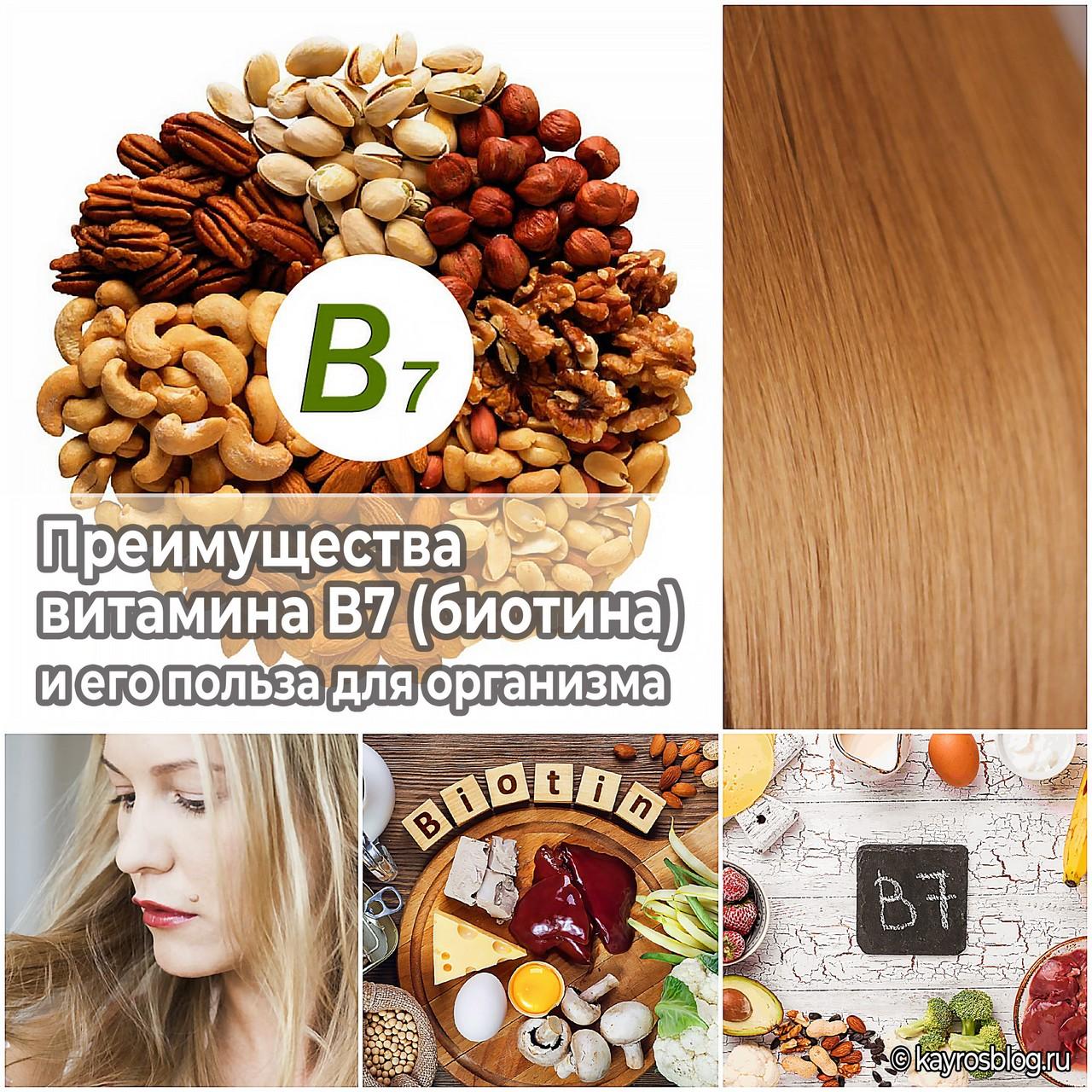 Преимущества витамина В7 (биотина) и его польза для организма