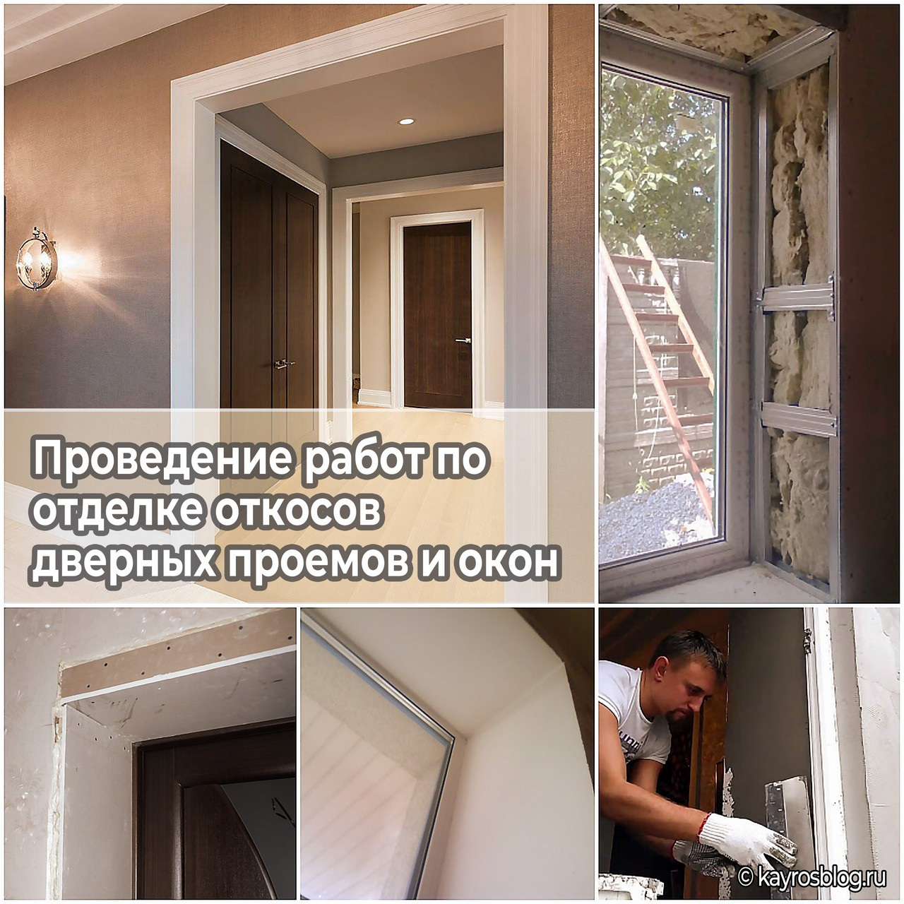 Проведение работ по отделке откосов дверных проемов и окон