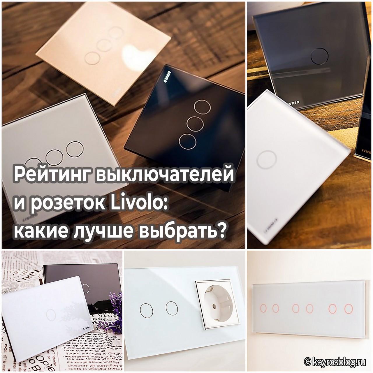 Рейтинг выключателей и розеток Livolo: какие лучше выбрать?