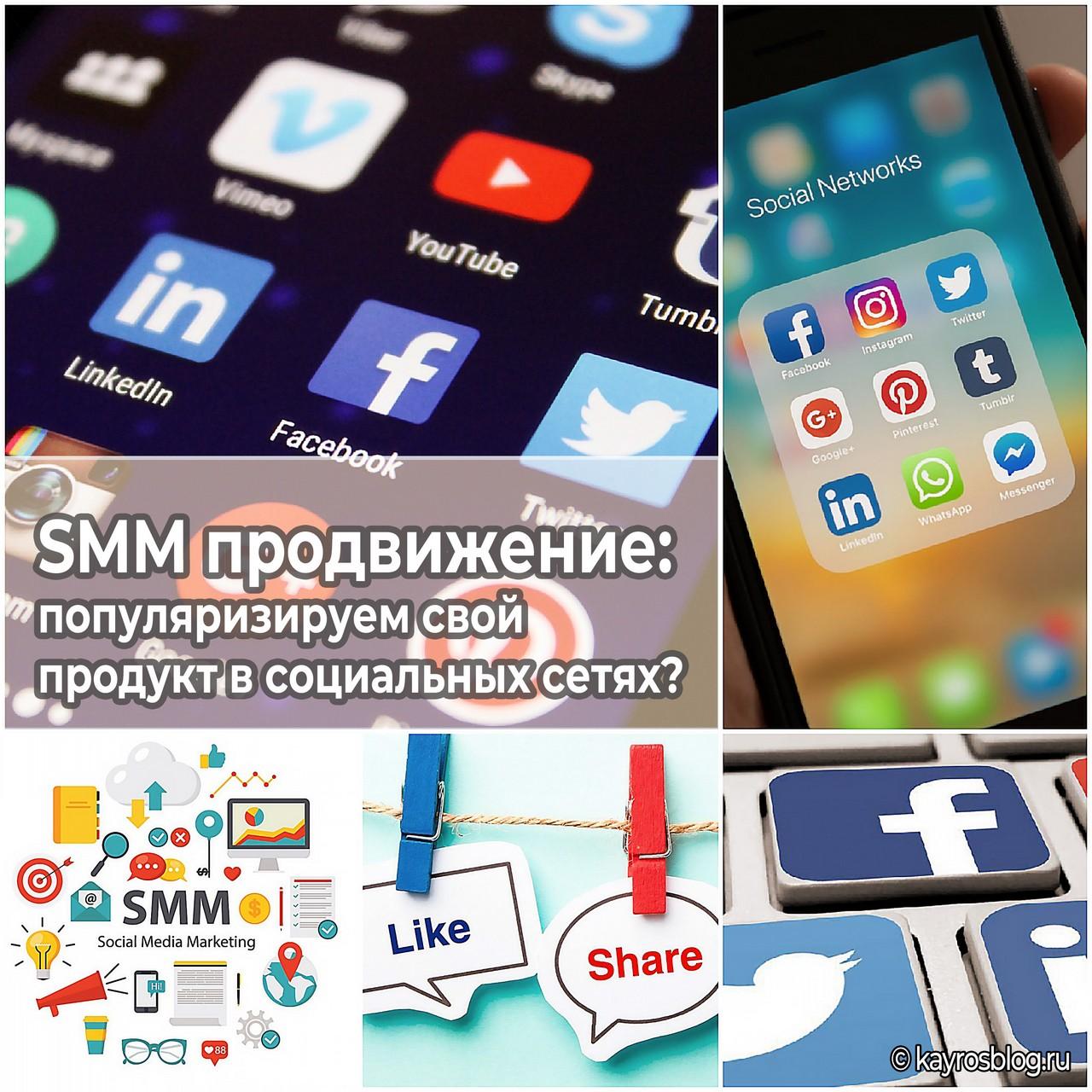 SMM продвижение: популяризируем свой продукт в социальных сетях?