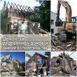 Демонтаж деревянных домов и зданий в строительстве