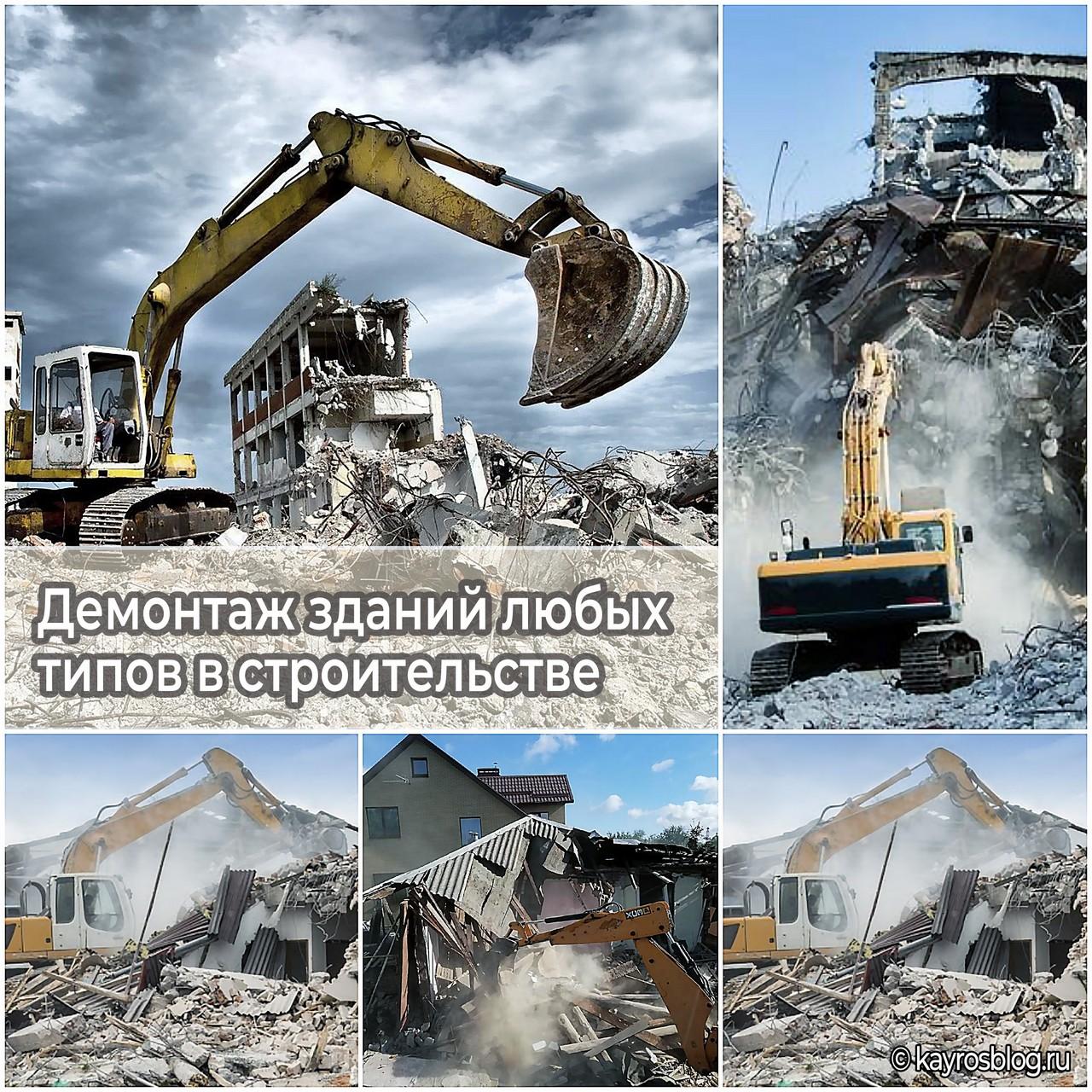 Демонтаж зданий любых типов в строительстве