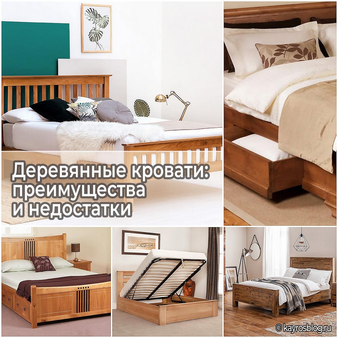 Деревянные кровати: преимущества и недостатки