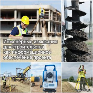 Инженерные-изыскания-для-строительства-как-информационное-обеспечение-проекта