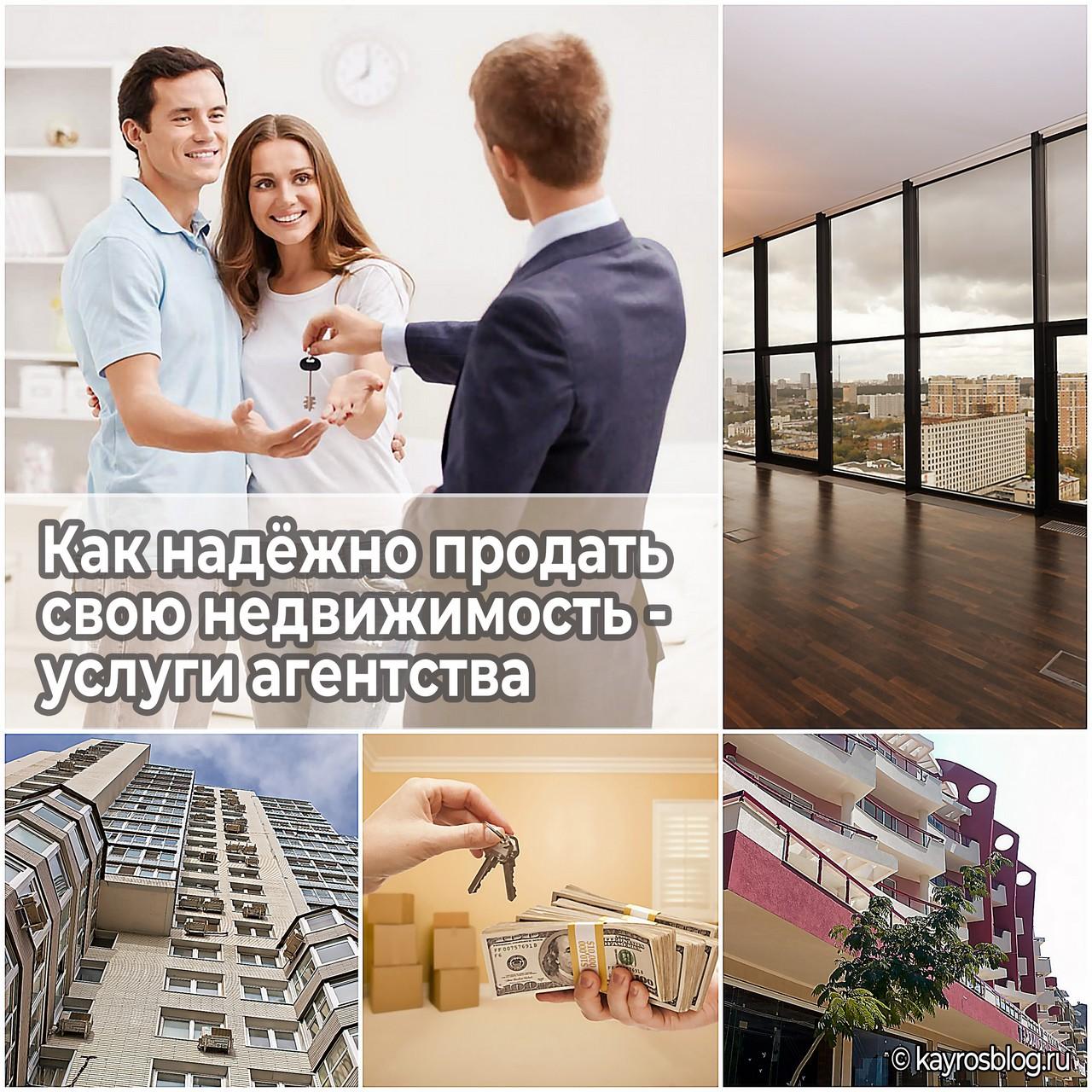 Как надёжно продать свою недвижимость - услуги агентства