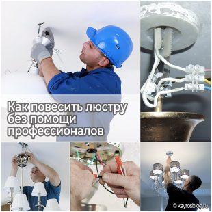 Как повесить люстру без помощи профессионалов