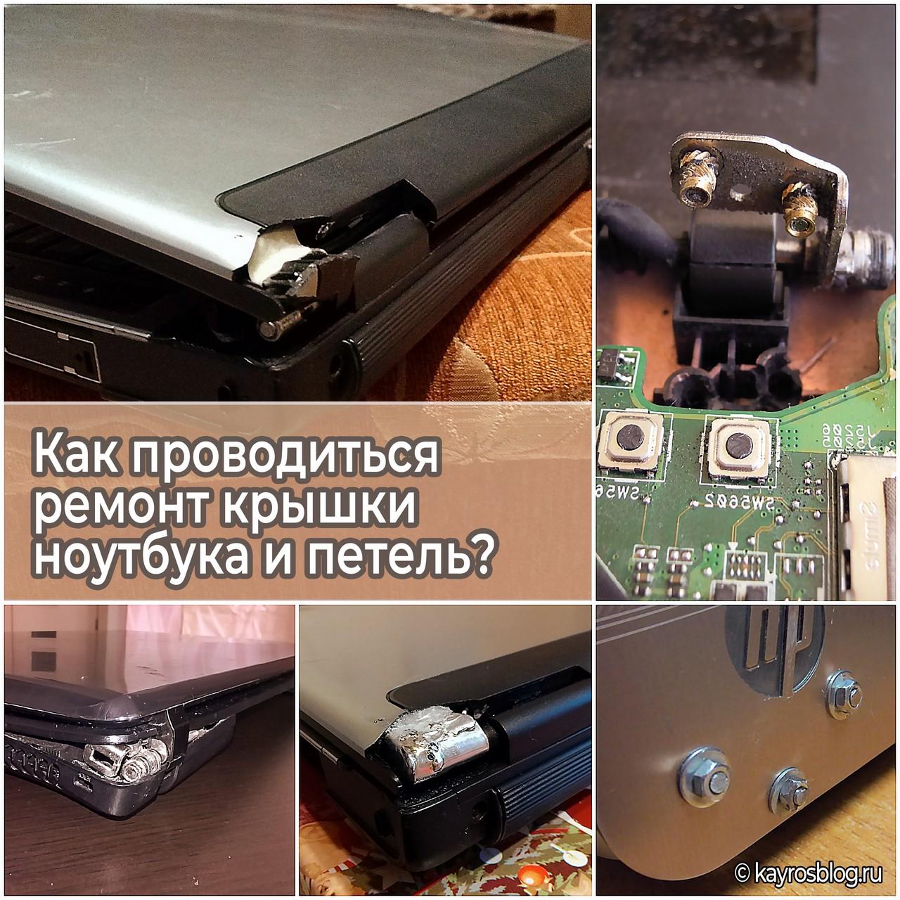 Как проводиться ремонт крышки ноутбука и петель?