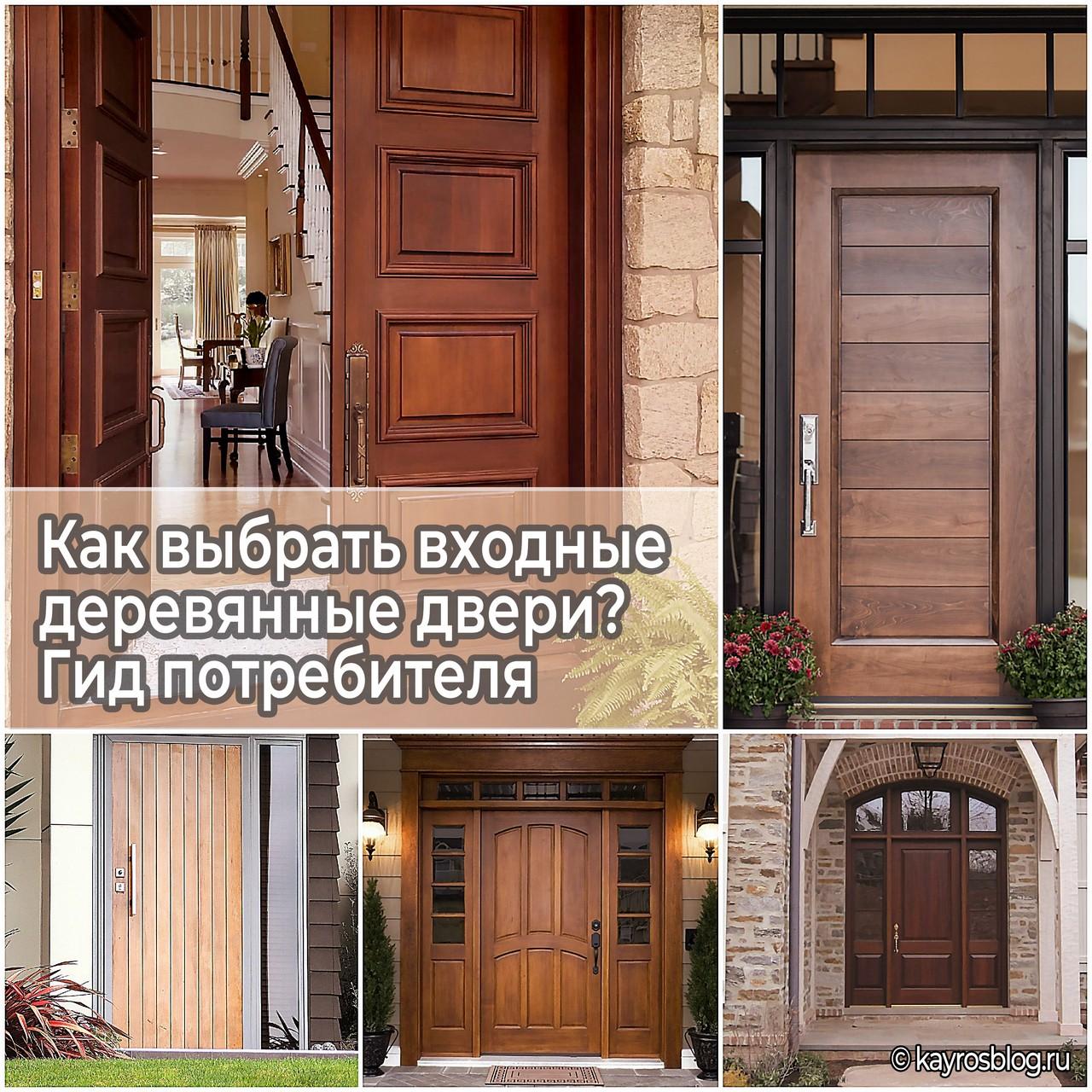 Как выбрать входные деревянные двери? Гид потребителя
