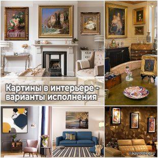 Картины в интерьере - варианты исполнения