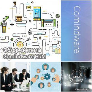 Обзор системы Comindware CRM