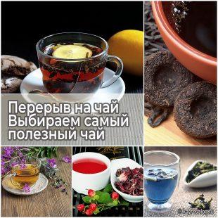 Перерыв на чай. Выбираем самый полезный чай