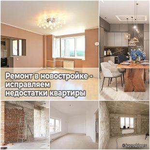 Ремонт в новостройке - исправляем недостатки квартиры
